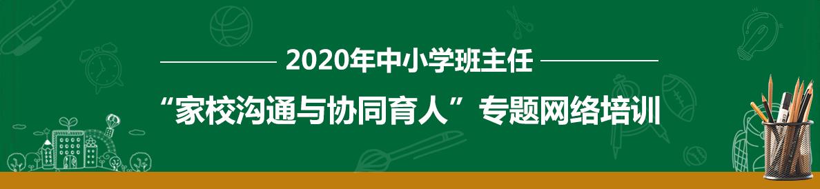 """2020年中小学班主任""""家校沟通与协同育人""""专题网络培训"""
