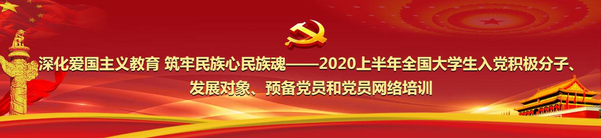 2020上半年全国大学生入党积极分子、发展对象、预备党员和党员网络培训