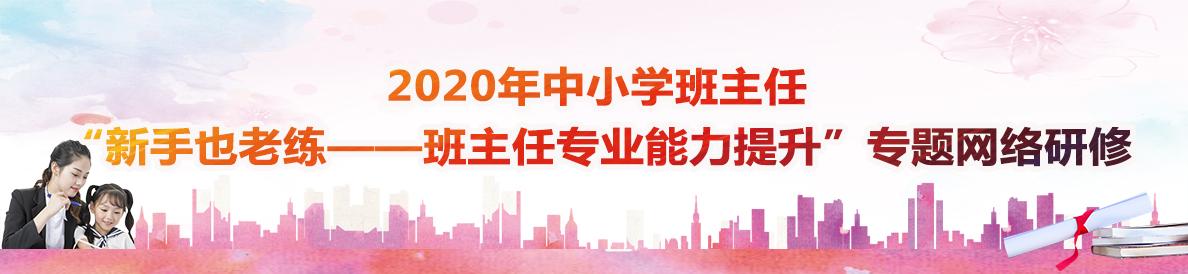 """2020年中小学班主任""""新手也老练——班主任专业能力提升""""专题网络研修"""