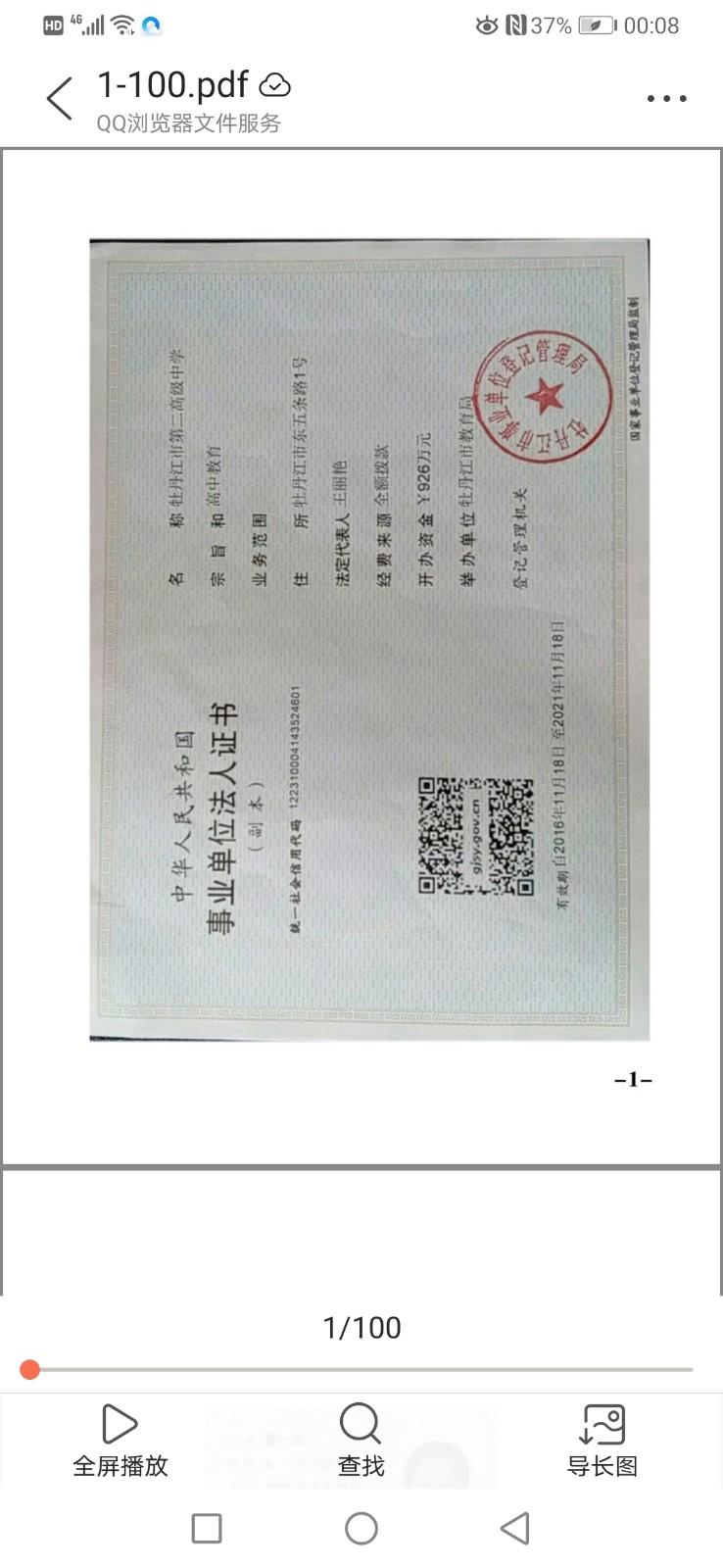 Screenshot_20200510_000815_com.tencent.mtt.jpg