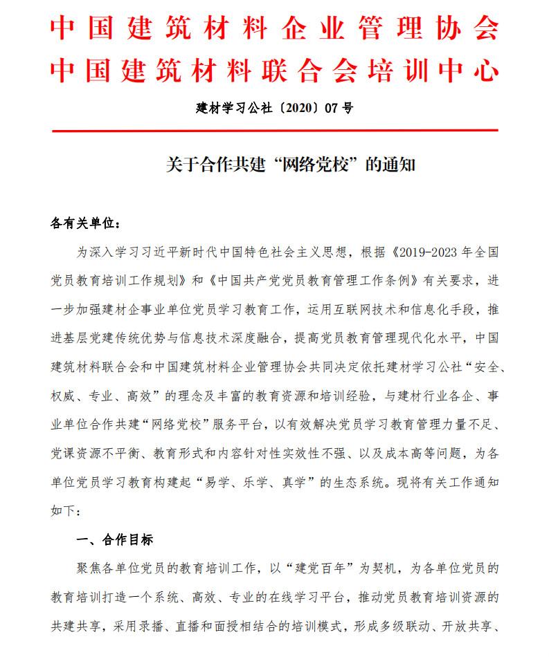 """关于合作共建""""网络党校""""通知-8.19_00_meitu_1.jpg"""
