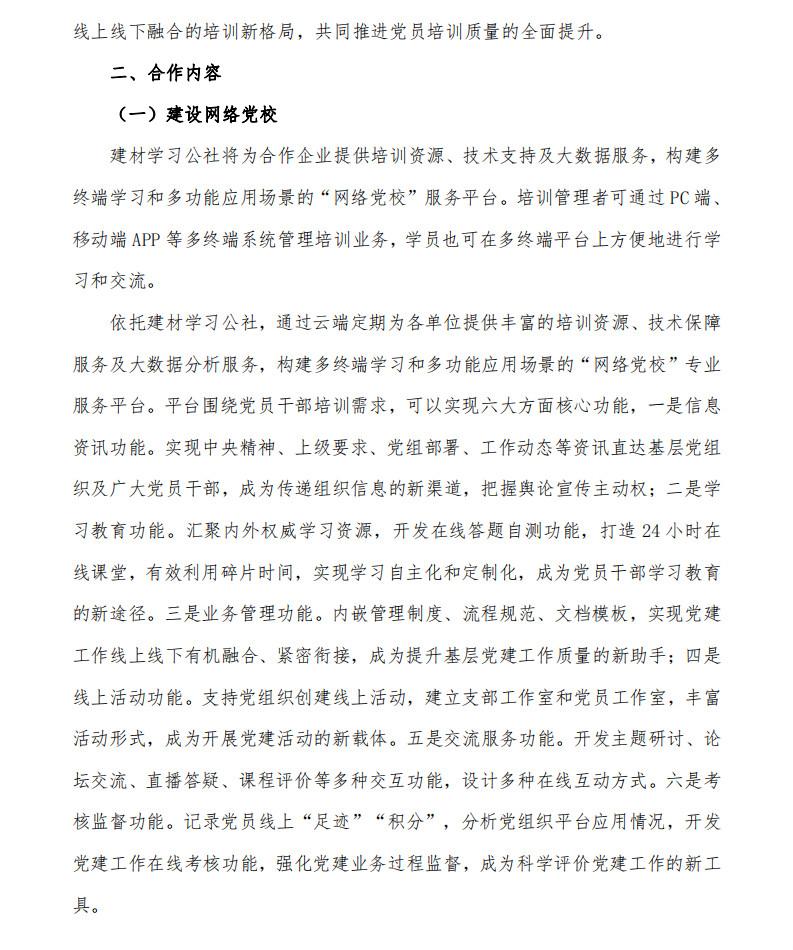 """关于合作共建""""网络党校""""通知-8.19_01_meitu_2.jpg"""