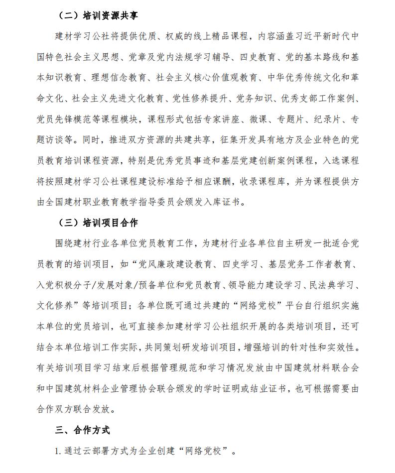 """关于合作共建""""网络党校""""通知-8.19_02_meitu_3.jpg"""