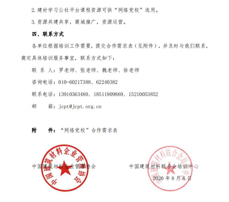 """关于合作共建""""网络党校""""通知-8.19_03_meitu_4.jpg"""
