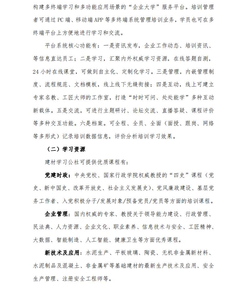"""关于合作共建""""企业大学""""通知-8.19_01_meitu_2.jpg"""
