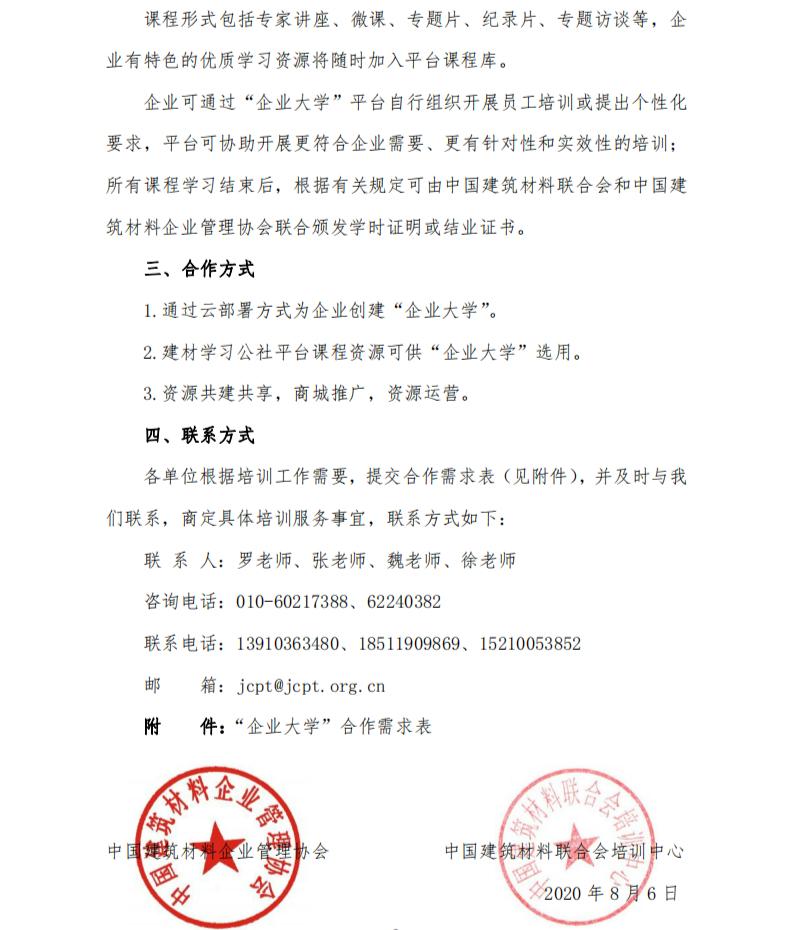 """关于合作共建""""企业大学""""通知-8.19_02_meitu_3_meitu_3.jpg"""