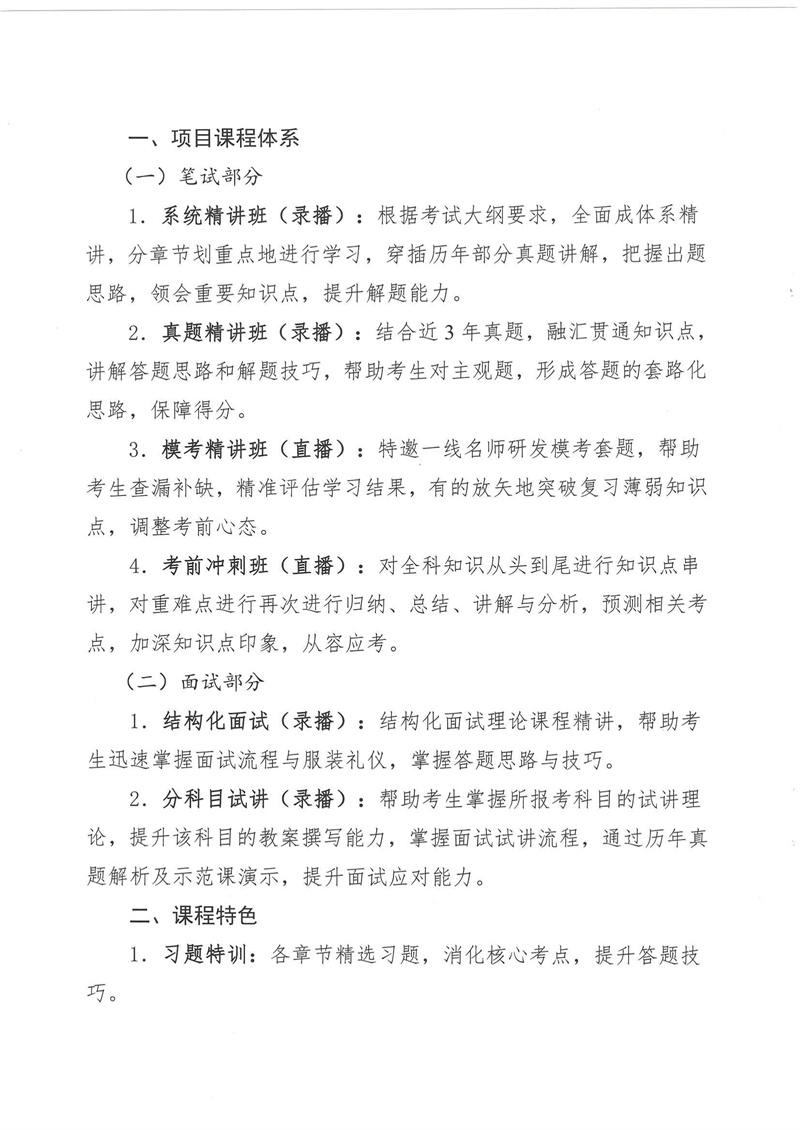教师资格考试培训项目招生简章_01.jpg