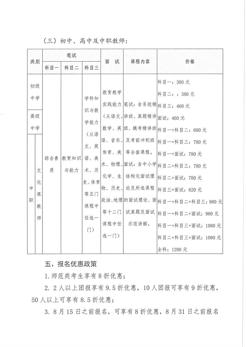 教师资格考试培训项目招生简章_04.jpg