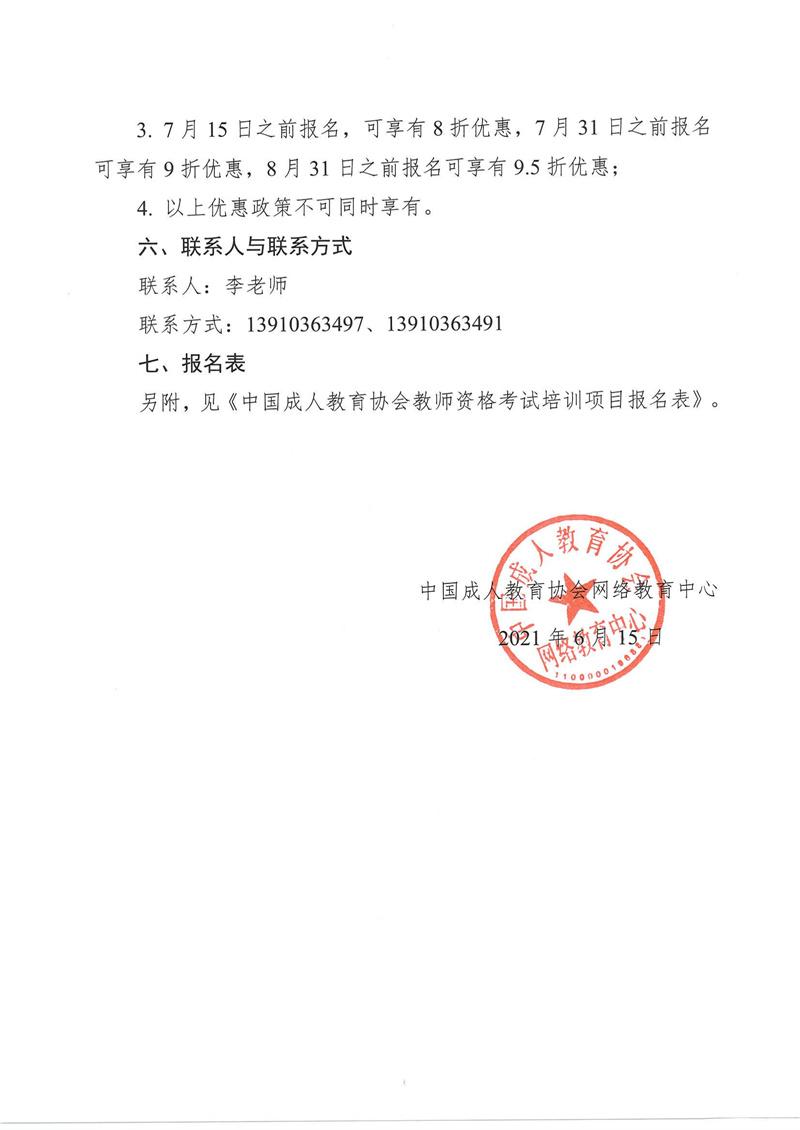 教师资格考试培训项目招生简章_05.jpg