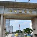 蚌埠医学院干部在线学习中心
